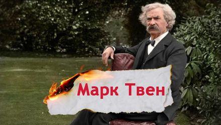 Одна історія. Як Україна допомогла Марку Твену стати зірковим письменником