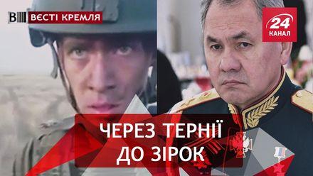 Вєсті Кремля. Другий після Шойгу. Життя без жінок