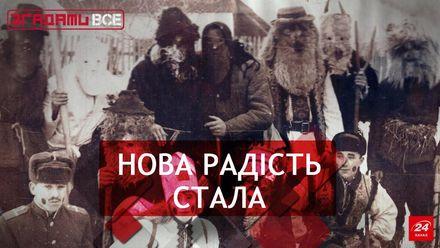 Вспомнить Все. Украинское Рождество