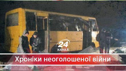 Про розстріл пасажирського автобуса терористами 3 роки тому