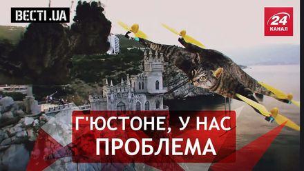Вєсті.UA. Зоряні війни в Криму. У Харкові не лишилось суддів