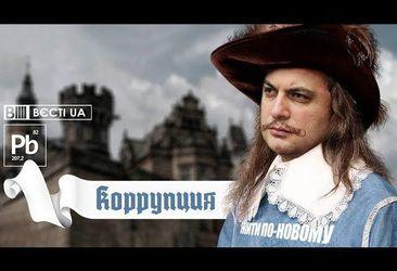 """У мережі з'явилася сатирична """"пісня Гройсмана"""" про корупцію: відео"""