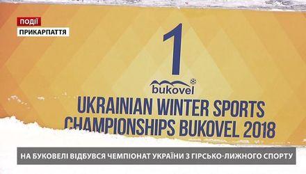 """На """"Буковеле"""" состоялся чемпионат по горнолыжному спорту"""