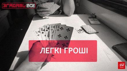 Вспомнить Все. Азартные игры