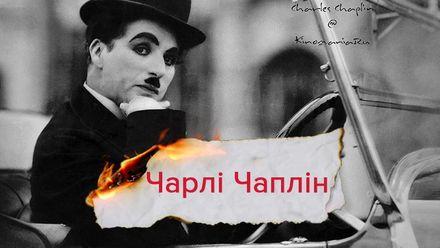 Одна історія. Як 5-річний Чарлі Чаплін завоював славу до кінця життя