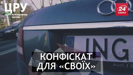 Кто наживается на конфискованных на таможне товарах: журналистское расследование
