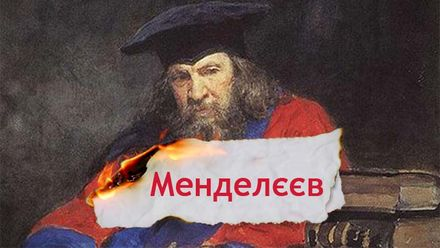 Одна Історія. Хто такий Менделєєв, який придумав ту саму таблицю, але не горілку