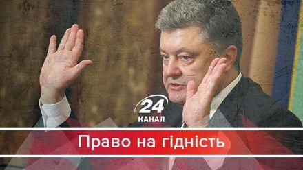"""""""Цар хороший"""": як Порошенко вдало застосовує улюблений трюк путінської влади"""