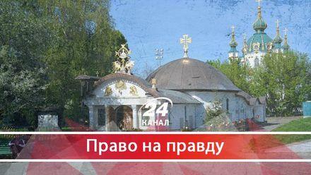 Чому влада прикриває московських попів