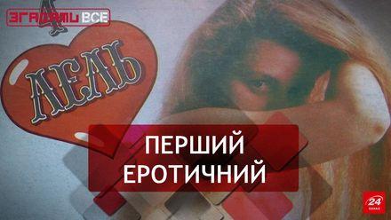 """Вспомнить Все. Журнал """"Лель"""": эротика по-украински"""