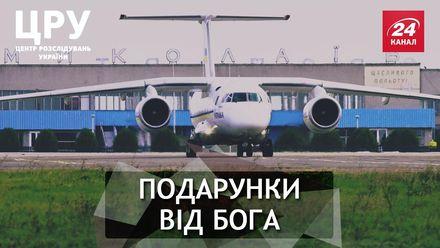 """Аэропорт для """"своих"""": как чиновники Николаева умудрились обмануть самих себя"""