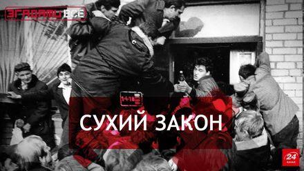 Згадати Все. Горбачовська антиалкогольна кампанія
