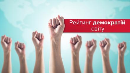 Гібридний режим: невтішне місце України в рейтингу демократій світу