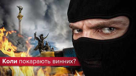 20 лютого, чотири роки по тому: як просувається розслідування злочинів на Майдані