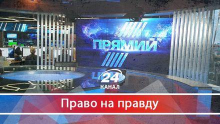 """Телеканал """"Прямий"""" та Петро Порошенко: хто справжній власник"""