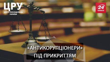 """Как зарабатывать на вывеске """"Антикоррупционного суда"""""""