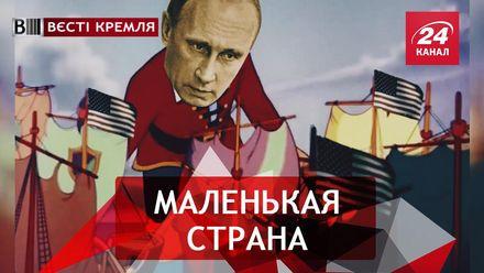 Вести Кремля. Сливки. Лилипутинская Федерация. Российский Харви Вайнштейн (rus)