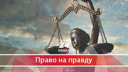 Як українські судді вкотре пробивають дно