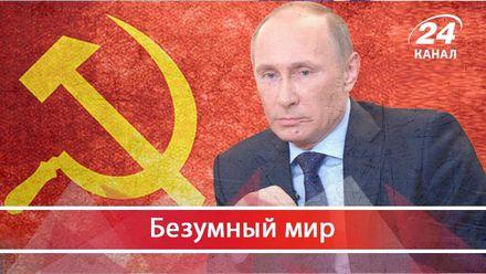 Путин сошел с ума: что не так с его обращением