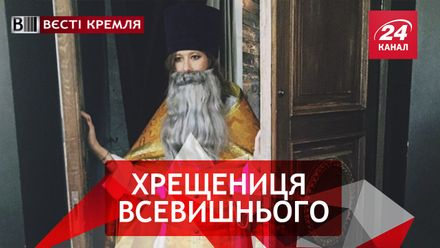 """Вести Кремля. Боевое крещение Собчак. Бал Сатаны в """"Лужниках"""""""
