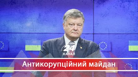 Як Петро Порошенко обманув українців, щоб отримати безвізовий режим
