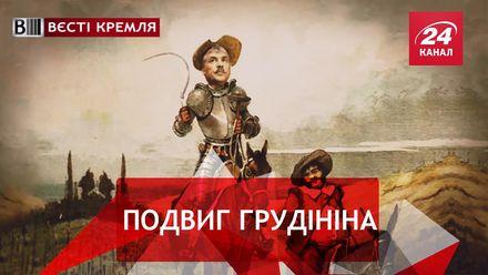 Вести Кремля. Коммунистический Дон Кихот. Кто украл окна у россиян