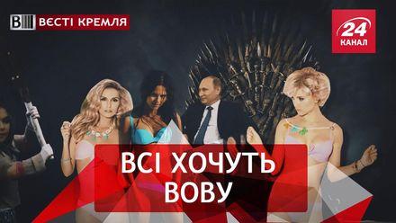 Вести Кремля. Российские фабрики работают. Унесенные ветром