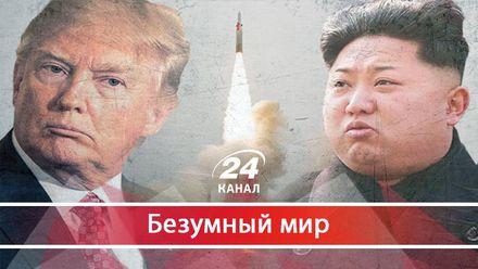 Невероятный мир Трампа и Кима