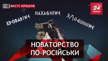 Вести Кремля. Уголовные принципы России. Вездесущий Путин
