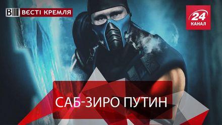Вести Кремля. Сливки. Саб-Зиро Владимир Путин. Черный снег Владивостока