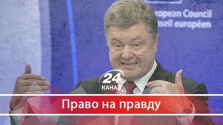 Президентська істерика: що змусило Порошенка не на жарт рознервуватись