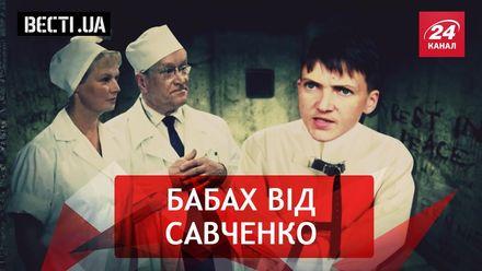 """Вєсті.UA. Савченко лякає. """"Нова пошта"""" і старі методи"""