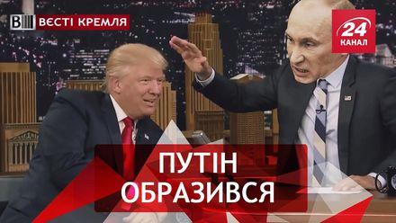 Вести Кремля. Униженный Путин. Пьяный пилот