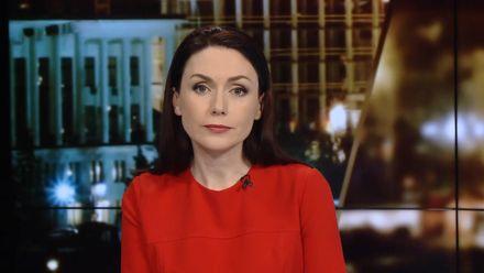 Выпуск новостей за 19:00: Снятие неприкосновенности с Савченко. Смерть на уроке