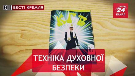 Вєсті Кремля. Релігійна творчість РПЦ. Цікава орієнтація Жиріновського