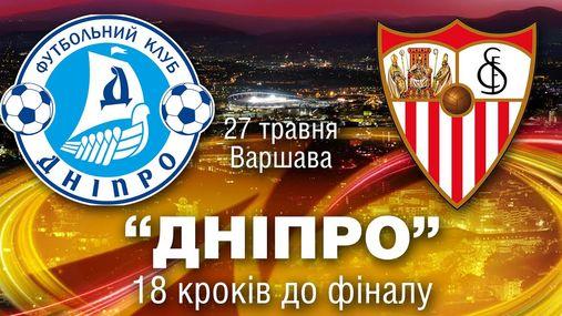 """""""Дніпро""""—""""Севілья"""": 18 кроків до фіналу Ліги Європи"""
