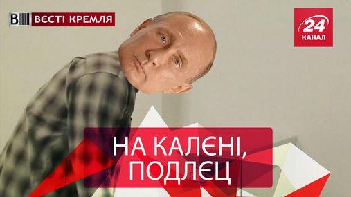 Вєсті Кремля. Американська мстя. Таємні месники Путіна