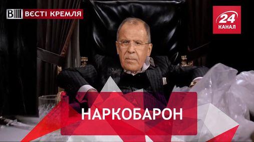 """Вєсті Кремля. Слівкі. Кокаїнове міністерство Лаврова. """"Дуже страшне кіно"""" по-російськи"""