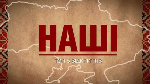 ТОП-5 відкриттів українців, які змінили світ