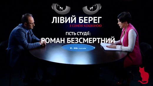 Конфлікт на Донбасі триватиме аж до смерті Путіна, — Безсмертний