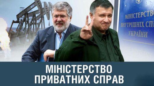 Яценюк, Коломойський та Коболєв провели таємну зустріч з Аваковим