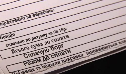 Боржники за комунальні послуги можуть залишитися без квартири