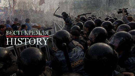 """Вєсті Кремля. History. Остання """"революція"""" на Болотній площі"""