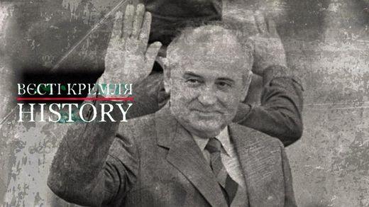 Вєсті Кремля. History. Чого не можуть пробачити Горбачову мільйони співвітчизників