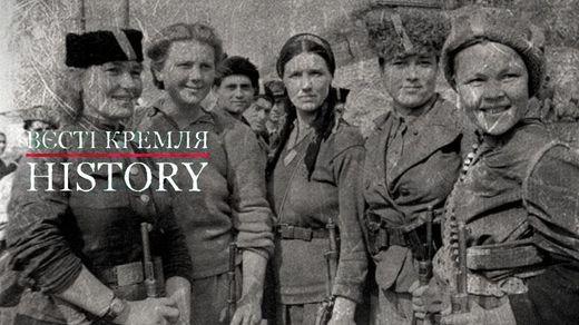 Вєсті Кремля. History. Що зробили радянські партизани для перемоги СРСР
