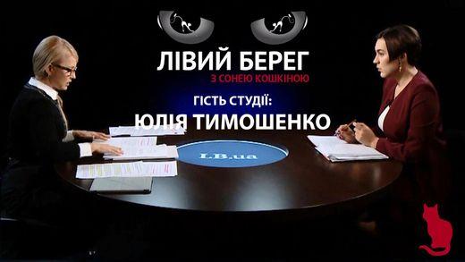 Порошенко сьогодні найбільший олігарх в країні, – Тимошенко