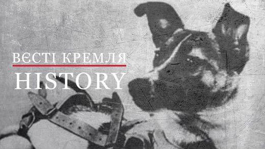 Вєсті Кремля. History. Хто насправді першим полетів у космос