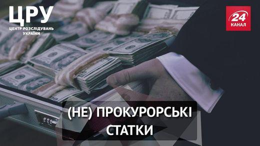 Шикарні маєтки, авто та офшори: вражаюче розслідування про життя українських прокурорів