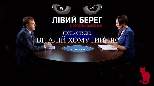 Не бачу ніякого зв'язку парламенту з розвитком бізнесу багатьох депутатів, – Хомутиннік