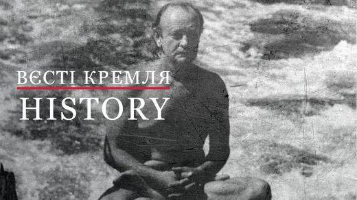 Вєсті Кремля. History. Історія безпрецедентної втечі з СРСР